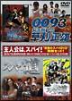 『0093女王陛下の草刈正雄』+『スパイ道』ツインパック