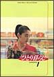 ひとり暮らし DVD-BOX