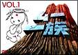 ムー一族 DVD-BOX 1