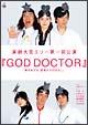 GOD DOCTOR