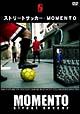 ストリートサッカー -MOMENTO-