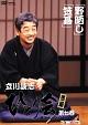 立川談志 ひとり会 落語ライブ'94~'95 7 『野晒し』/『ざ・まくら編』/『笠碁』
