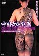 驚異の超級美術! 中国・女体彩画 第3集 ~背中から尻、筆の愛撫~