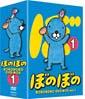 ぼのぼの DVD-BOX 1