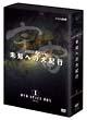 宇宙 未知への大紀行 DVD SPACE BOX 1