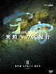 宇宙 未知への大紀行 DVD SPACE BOX II
