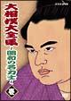 大相撲大全集~昭和の名力士~ 1