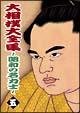 大相撲大全集~昭和の名力士~ 5