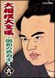 大相撲大全集~昭和の名力士~ 6