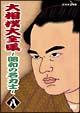 大相撲大全集~昭和の名力士~ 8