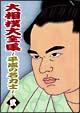 大相撲大全集~平成の名力士~ 2