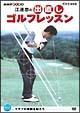 江連忠の出直しゴルフレッスン クラブの役割を知ろう