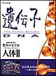 驚異の小宇宙 人体III  遺伝子・DNA 第3集 日本人のルーツを探れ~人類の設計図~