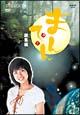 まんてん 総集編 DVD-BOX