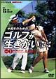 中高年のためのゴルフが生きがい~飛ばしの12か条 Vol.1 基礎編