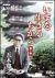 NHK人間講座 五木寛之 いまを生きるちから 第2巻[NSDS-9499][DVD] 製品画像