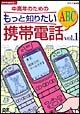 中高年のためのもっと知りたい携帯電話ABC 1