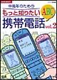 中高年のためのもっと知りたい携帯電話ABC 2