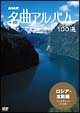 名曲アルバム 100選~ロシア・北欧編