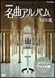 名曲アルバム 100選〜スペイン・アメリカ編