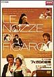 モーツァルト歌劇「フィガロの結婚」K.492 カール・ベーム指揮