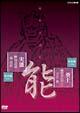 能楽名演集 能「葵上(あおいのうえ)」金春流 櫻間金太郎(弓川) 宝生新 能「実