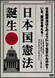 日本国憲法誕生