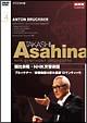 NHKクラシカル 朝比奈隆 NHK交響楽団 ブルックナー 交響曲第4番「ロマンティック」