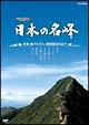 ハイビジョン特集 日本の名峰 中央・南アルプス・関東周辺の山々