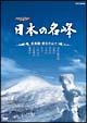 ハイビジョン特集 日本の名峰 北海道・東北の山々