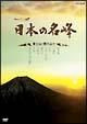 ハイビジョン特集 日本の名峰 富士山・西の山々