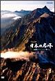 ハイビジョン特集 日本の名峰 DVD-BOX