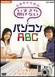 中高年のための いまさら聞けないパソコンABC Cもっと楽しもう!メールやデジタル写真