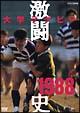 大学ラグビー激闘史 1988年度