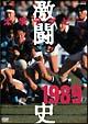 大学ラグビー激闘史 1989年度