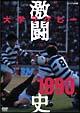 大学ラグビー激闘史 1990年度