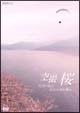 空撮 桜 ~天空の旅人 さくらの春を飛ぶ~