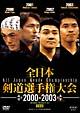 全日本剣道選手権大会 2000-2003 [第48回-第51回大会] 総集編