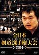 全日本剣道選手権大会 2004 [第52回大会]