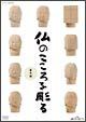 仏のこころを彫る 基本編