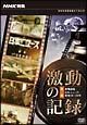 激動の記録 第2部 終戦前夜 日本ニュース昭和18~20年