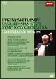 ソビエト国立交響楽団/ロシア国立交響楽団 1987年&1997年日本公演