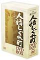 人情しぐれ町 DVD-BOX