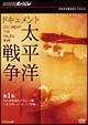 ドキュメント 太平洋戦争 1 大日本帝国のアキレス腱 ~太平洋・シーレーン作戦~