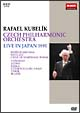 NHKクラシカル ラファエル・クーベリック チェコ・フィルハーモニー管弦楽団