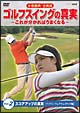 ゴルフスイングの真実 Vol.2 スコアアップの真実 <アイアン・フェアウェイウッド編>