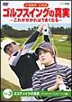 ゴルフスイングの真実 Vol.3 スコアメイクの真実 <アプローチ・バンカー・パット編>