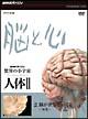 驚異の小宇宙 人体II 脳と心 第2集 脳が世界をつくる~知覚~
