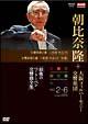 大阪フィル・ハーモニー交響楽団 最後のベートーベン交響曲全集 交響曲第2番、第6番