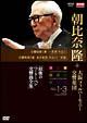 大阪フィル・ハーモニー交響楽団 最後のベートーベン交響曲全集 交響曲第1番、第3番